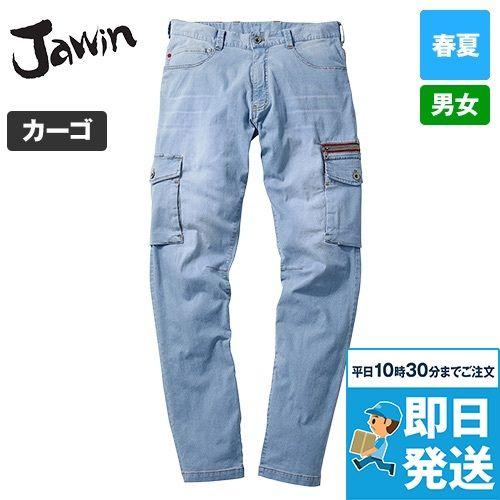自重堂Jawin 56902 [春夏用]ストレッチデニムノータックカーゴパンツ