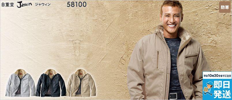 自重堂Jawin 58100 防寒ジャンパー 襟ボア ドカジャン