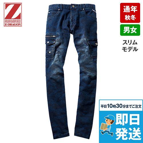 自重堂 71602S[秋冬用]Z-DRAGON ストレッチノータックカーゴパンツ/スリムモデル(男女兼用)