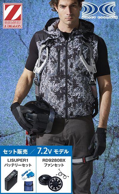 自重堂Z-DRAGON 74200SET [春夏用]空調服セット ベスト フルハーネス対応