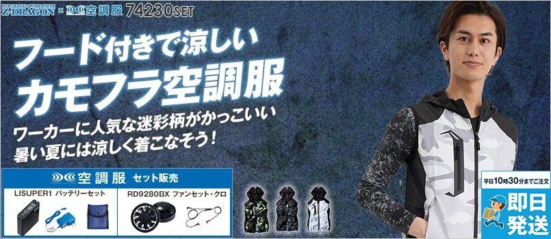 自重堂 74230SET [春夏用]Z-DRAGON 空調服セット ベスト(フード付き) ポリ100% フードパンチング仕様 首元に調整紐