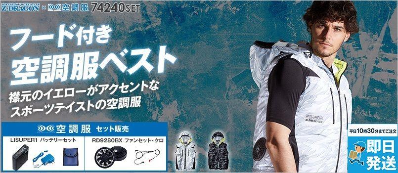自重堂 74240SET [春夏用]Z-DRAGON 空調服セット ベスト(フード付き) ポリ100% フードパンチング仕様 首元に調整紐