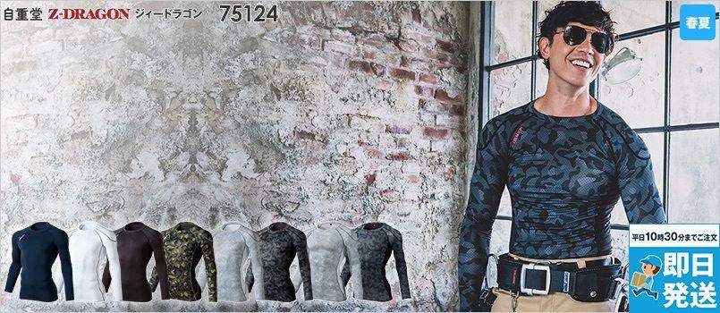 自重堂 75124 [春夏用]Z-DRAGON ロングスリーブ(男女兼用) ポリ90% ポリウレタン10% 接触冷感 ドライ 消臭 抗菌 ストレッチ