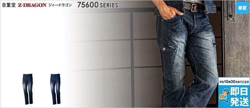 自重堂 75602 [春夏用]Z-DRAGON ストレッチデニムノータックカーゴパンツ 綿65% ポリ35% ストレッチ