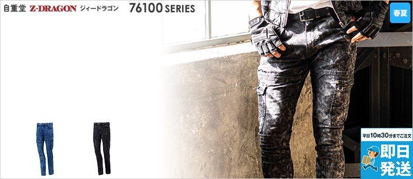 自重堂 76102 [春夏用]Z-DRAGON ストレッチデニムノータックカーゴパンツ ストレッチ 接触冷感