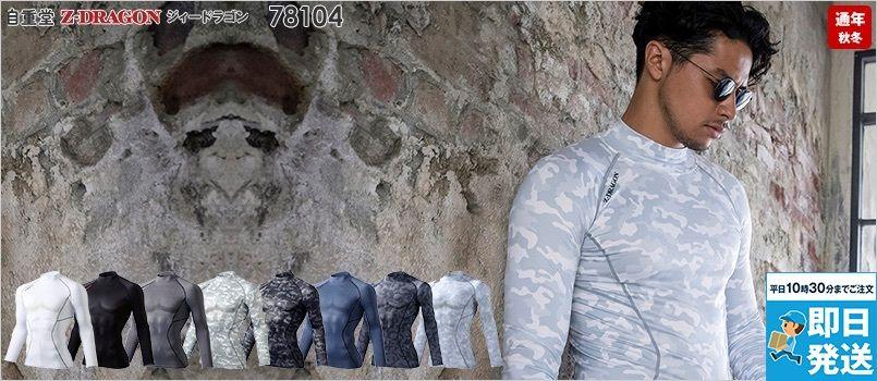 自重堂 78104 [秋冬用]Z-DRAGON ハイネックロングスリーブ ポリ100% 背中プリント 消臭&抗菌テープ ストレッチ 吸汗速乾 秋冬