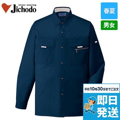 自重堂 85904 まるごとストレッチ 長袖シャツ