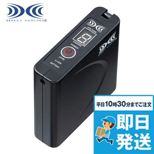 BTSP1 [春夏用]空調服 パワーファン対応バッテリー[返品NG]