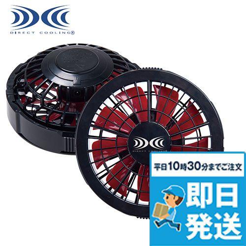 FAN2200R [春夏用]空調服 ワンタッチファン単品 ブラック×レッド(2個)