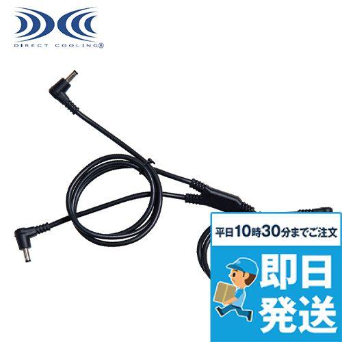 RD9261 [春夏用]空調服 ケーブル単品