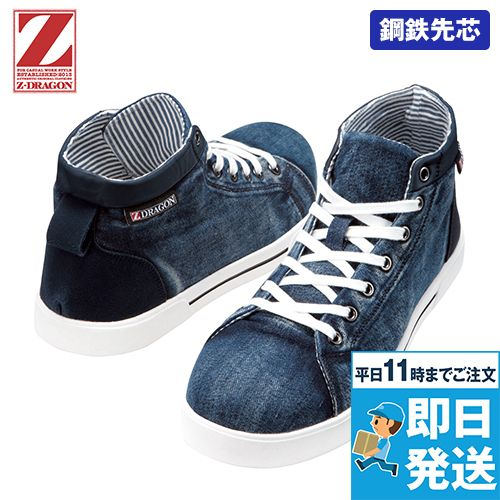 S7163 自重堂Z-DRAGON ミド