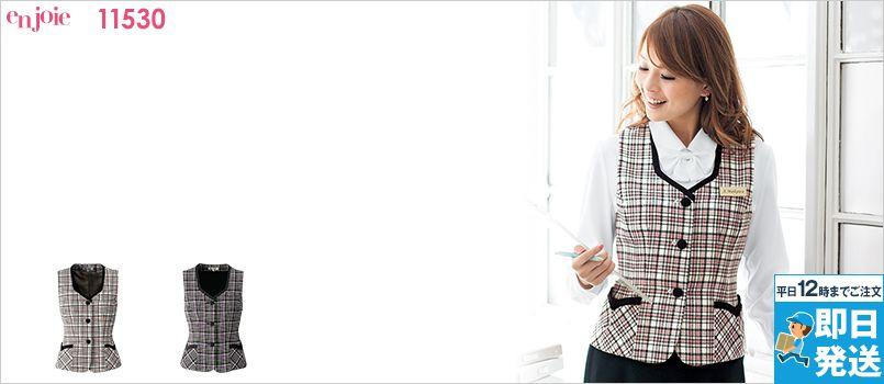en joie(アンジョア) 11530 [秋冬用]TV・病院ドラマで大人気!元気で明るいチェック柄ベスト 通年 家庭洗濯可 機能ポケット付 名札ポケット付 生地厚3