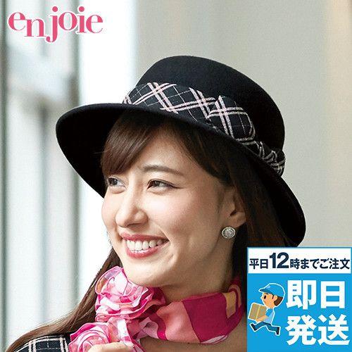 en joie(アンジョア) OP116 帽子