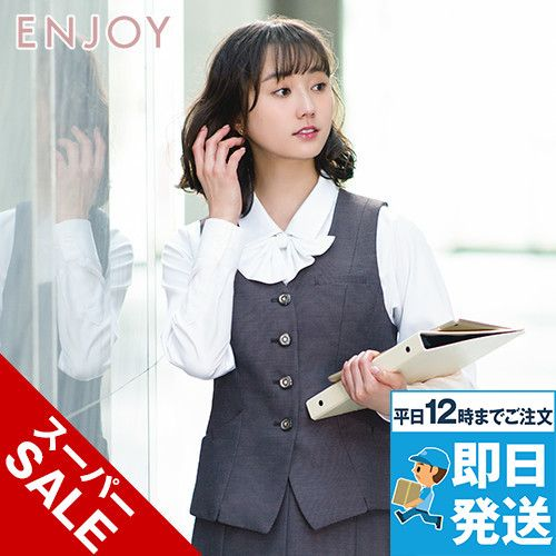 EAV679 enjoy [通年]ベスト 無地