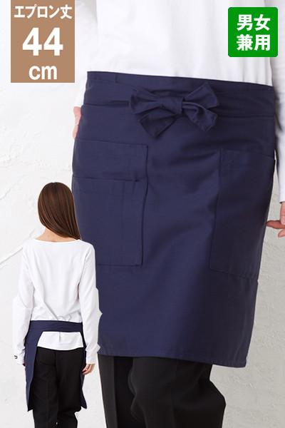 47229 クロダルマ ショートエプロン(丈の長さ44cm)(男女兼用)