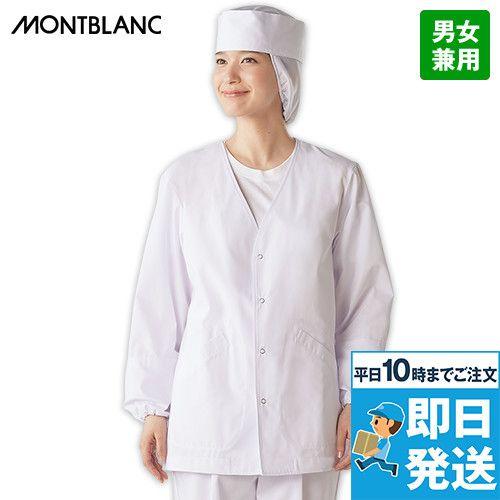 1-551 MONTBLANC 襟なし調理衣(男女兼用)