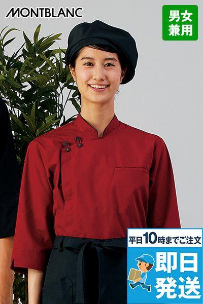 2-623 625 MONTBLANC 調理シャツ/七分袖(男女兼用)