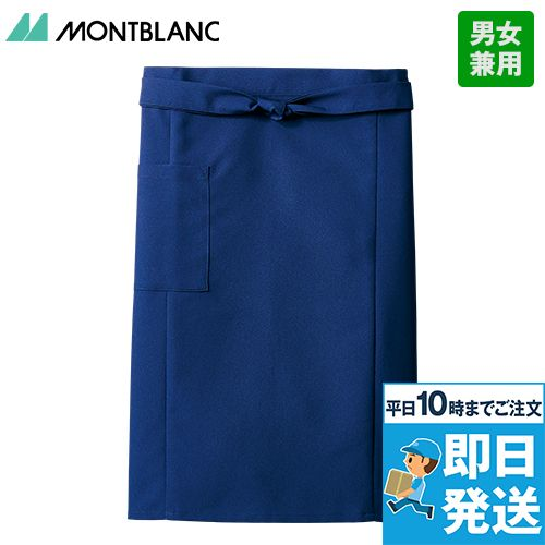 9-361 363 MONTBLANC 腰下前掛(男女兼用)