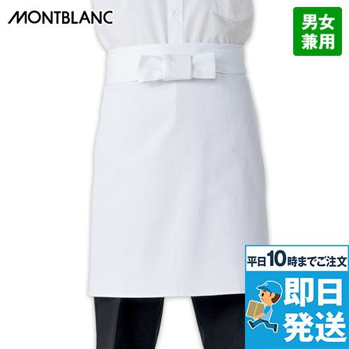 9-641 MONTBLANC 中前掛(男女兼用)