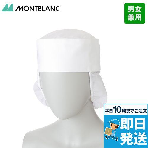 9-735 736 MONTBLANC 和帽子たれ付(男女兼用)