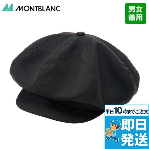 9-961 962 963 964 965 968 970 MONTBLANC キャスケット(男女兼用)