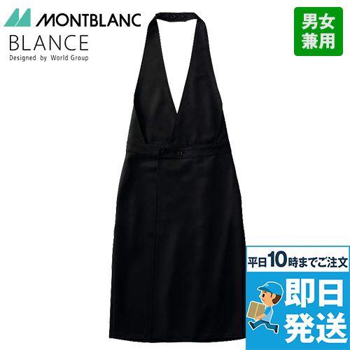 BW5501 MONTBLANC ドレスエプロン(男女兼用)
