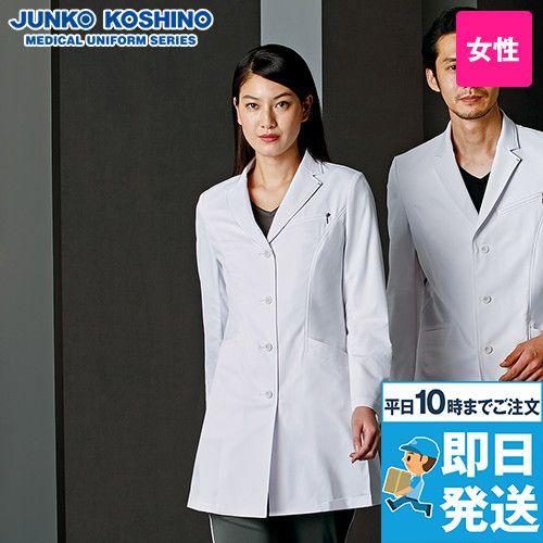 JK112 JUNKO KOSHINO(ジュンコ コシノ) 長袖ドクターコート(女性用)