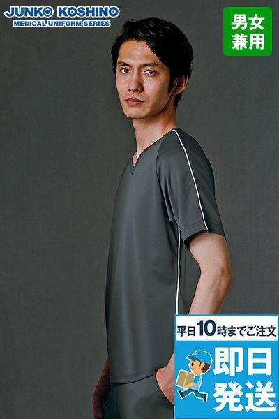 JK212 JUNKO KOSHINO(ジュンコ コシノ) 半袖ニットスクラブ(男女兼用)