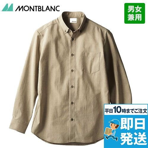 OV2501 MONTBLANC オニベジ 長袖/ボタンダウンシャツ(男女兼用)