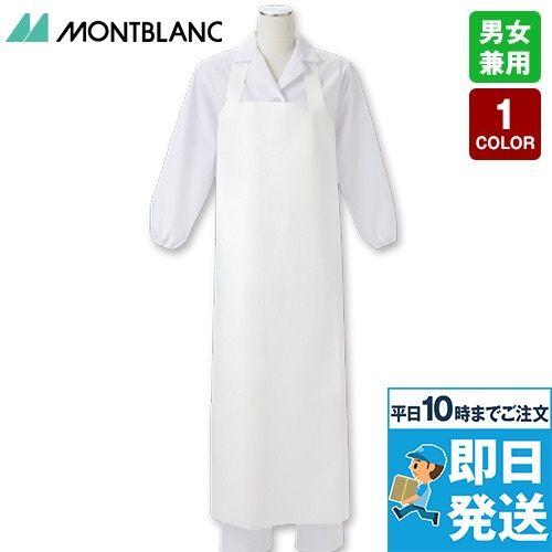 UA-1 MONTBLANC 防水胸当てエプロン(男女兼用)