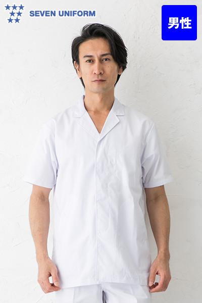 AA312-8 セブンユニフォーム 白衣コート/半袖/襟あり(男性用)