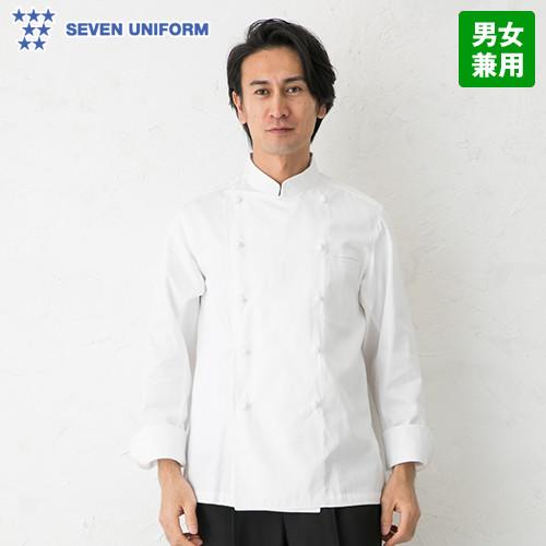 BA1041 セブンユニフォーム コックコート/長袖(男女兼用)