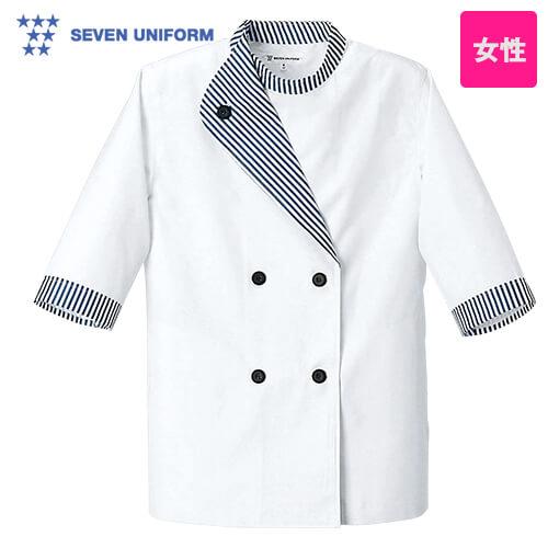 セブンユニフォーム 七分袖/コックコート(女性用) ストライプ