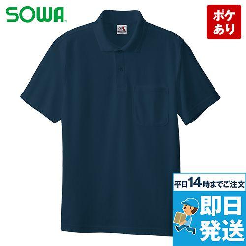 0027 桑和 T/Cポロシャツ(ポケ付き)