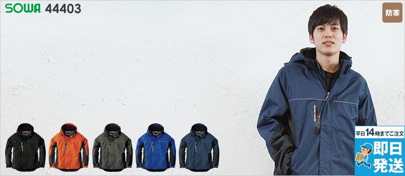 44403 桑和 防水防寒ブルゾン ポリ100% 内綿 反射 撥水 防水 反射パイピング(胸・背中) ポケット付
