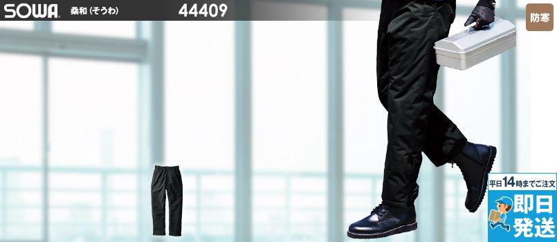 44409 桑和 防水防寒ズボン ポリ100% 内綿 反射 撥水 ウエスト・裾アジャスト ポケット付
