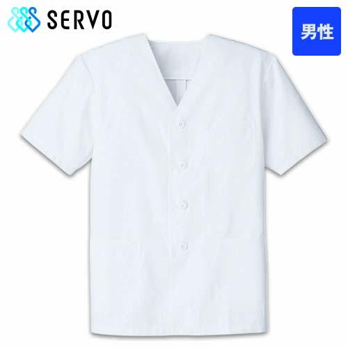 FA-322 Servo(サーヴォ) 調理白衣/半袖(男性用) 襟なし