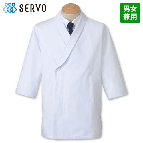 FT-429 Servo(サーヴォ) 調理衣/七分袖(男女兼用)