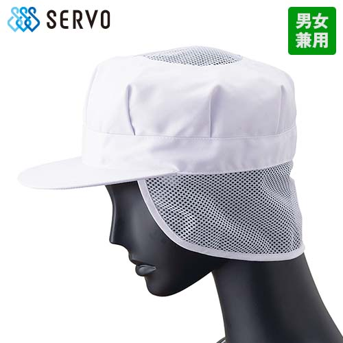 G-5003 Servo(サーヴォ) 八角帽子(メッシュケープ付)(男女兼用)