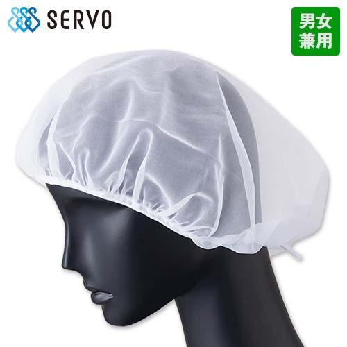 G-5077 Servo(サーヴォ) ヘアネット(10枚入/1セット)(男女兼用)
