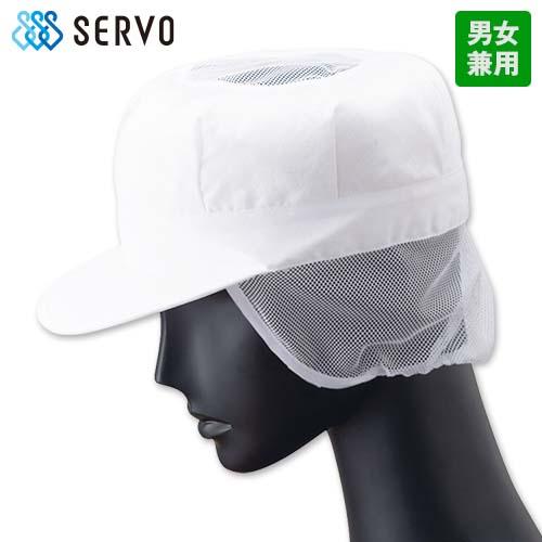 G-5210 5023 5024 Servo(サーヴォ) 八角帽子(メッシュケープ付)(天メッシュ)