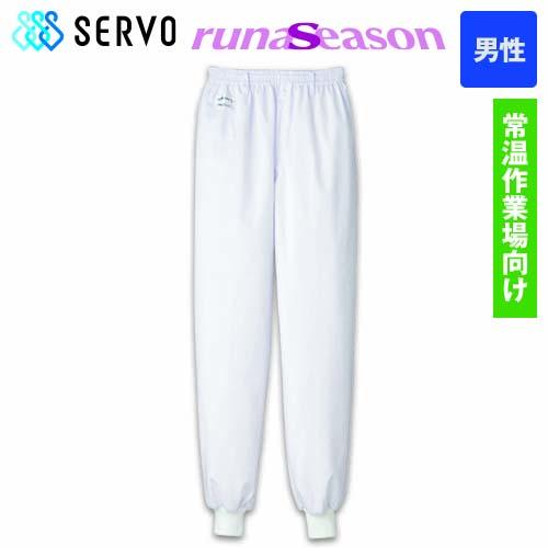 RNH5311 Servo(サーヴォ) [ルナシーズン]ホッピングパンツ(男性用)