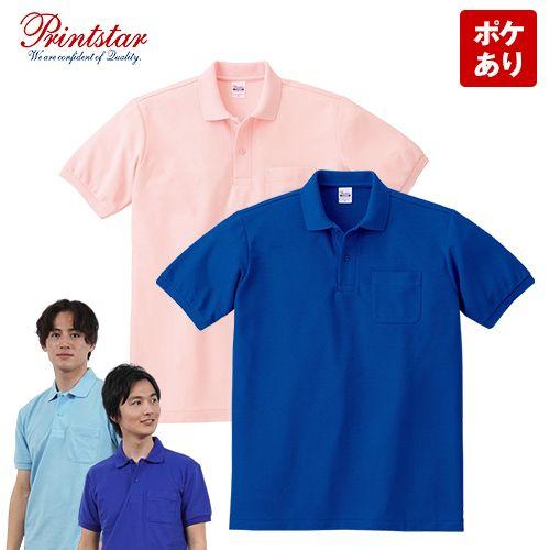 T/Cポロシャツ(ポケ付)(5.8オンス)(男女兼用)