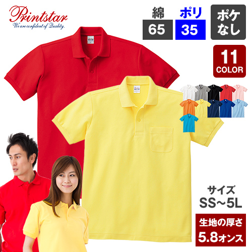 T/Cポロシャツ(ポケ無し)(5.8オンス)(男女兼用)