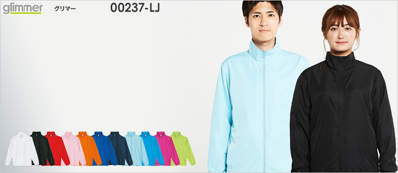 00237-LJ ライトジャケット ポリ100% 超軽量