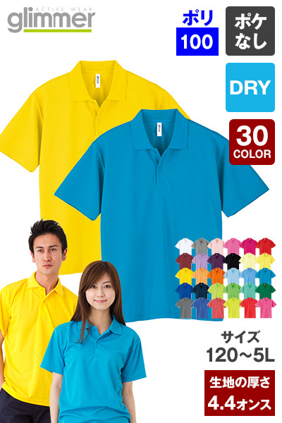 00302-ADP ドライポロシャツ(ポケ無し)(4.4オンス)(男女兼用)