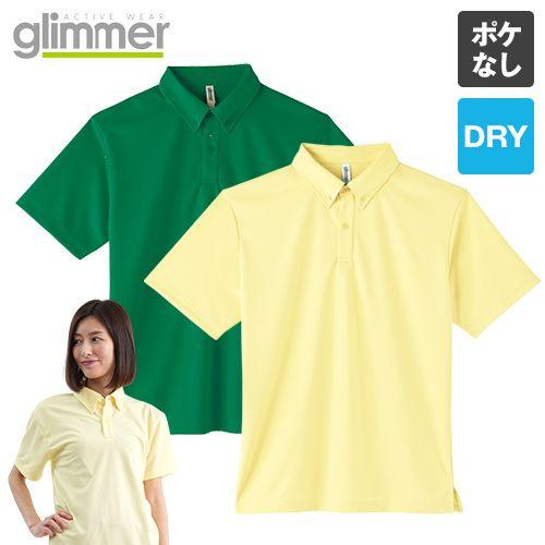 27-00313ABN|4.4オンス ドライボタンダウンポロシャツ(ポケット無し)(男女兼用)