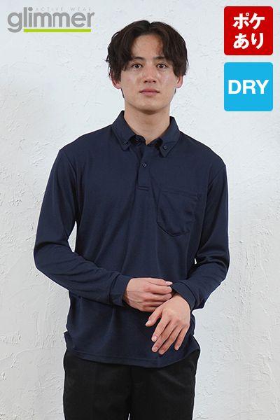 00314-ABL 4.4オンス ドライボタンダウン長袖ポロシャツ(男女兼用)