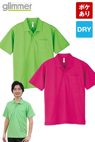 00330-AVP ドライポロシャツ(ポケット付)(4.4オンス)(男女兼用)