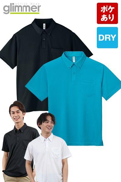 00331-ABP ドライ・ボタンダウンポロシャツ(4.4オンス)(ポケット有り)(男女兼用)